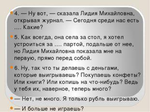 4. — Ну вот, — сказала Лидия Михайловна, открывая журнал. — Сегодня среди на