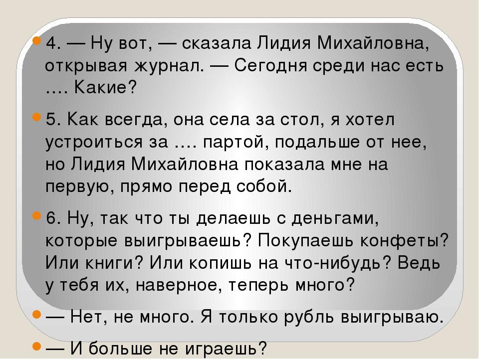 4. — Ну вот, — сказала Лидия Михайловна, открывая журнал. — Сегодня среди на...