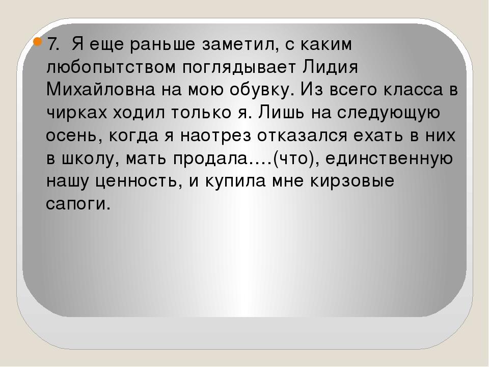 7. Я еще раньше заметил, с каким любопытством поглядывает Лидия Михайловна...