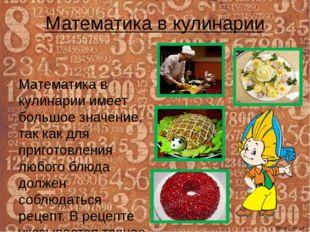 Математика в кулинарии Математика в кулинарии имеет большое значение, так как