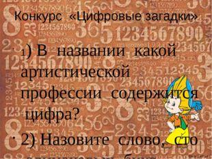 Конкурс «Цифровые загадки» 1) В названии какой артистической профессии содерж