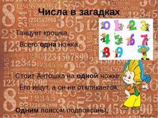 Числа в загадках Танцует крошка, Всего одна ножка. Стоит Антошка на одной нож