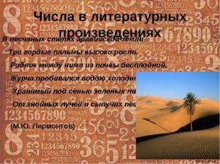 Числа в литературных произведениях В песчаных степях аравийской земли Три гор