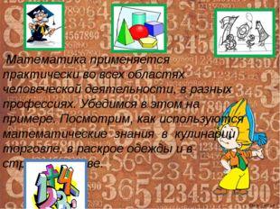 Математика применяется практически во всех областях человеческой деятельност
