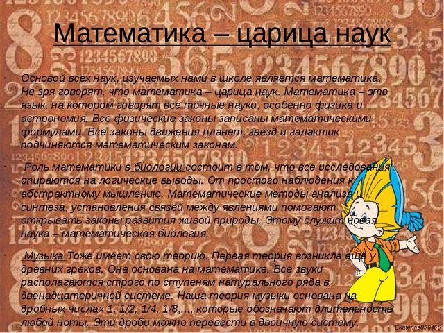 Математика – царица наук Основой всех наук, изучаемых нами в школе является м...