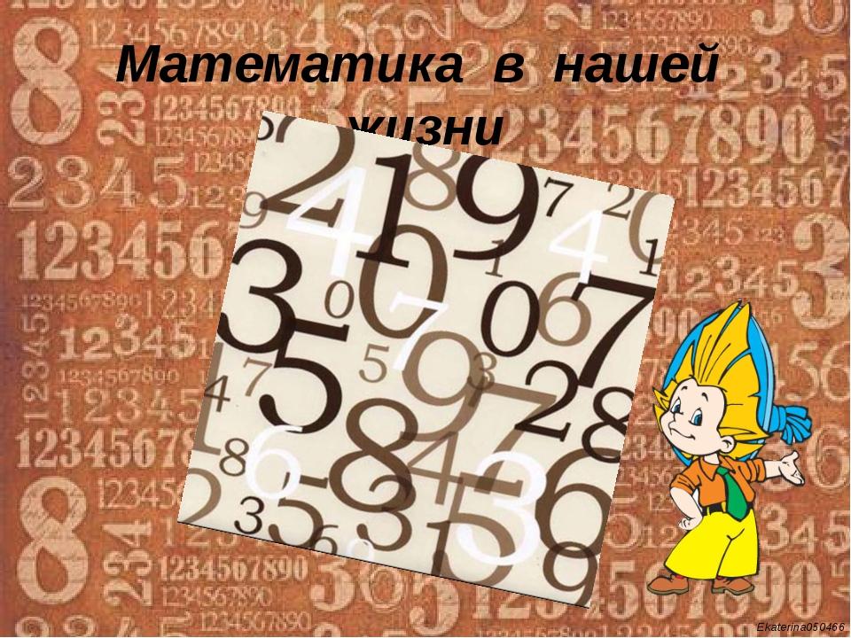 Математика в нашей жизни Ekaterina050466