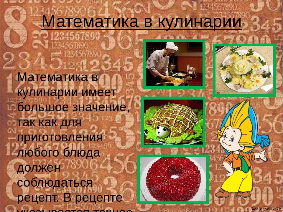 Математика в кулинарии Математика в кулинарии имеет большое значение, так как...
