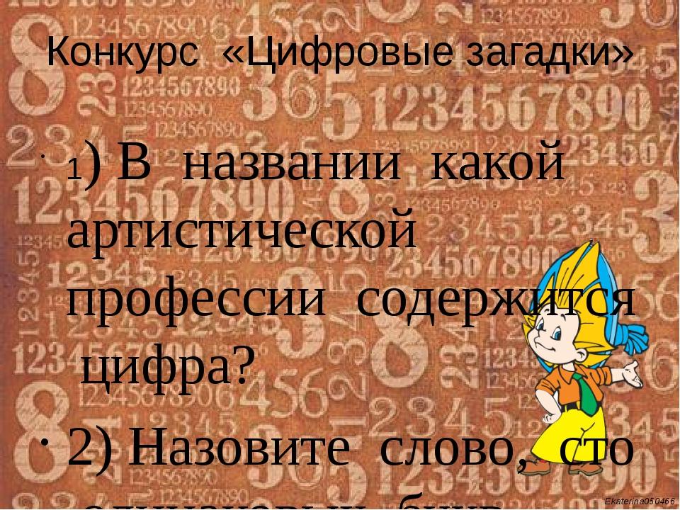 Конкурс «Цифровые загадки» 1) В названии какой артистической профессии содерж...