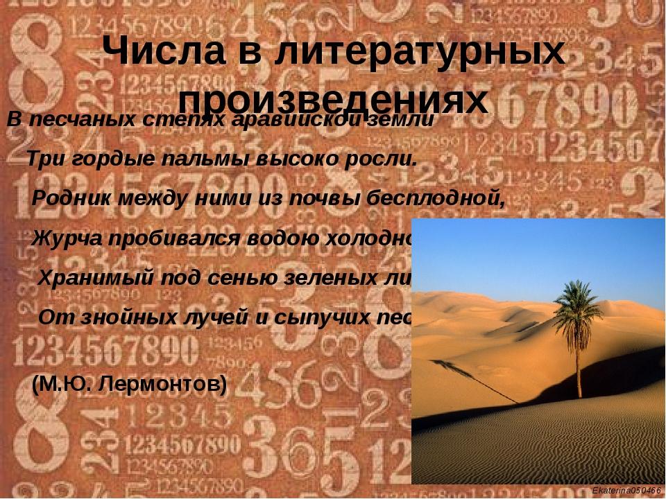 Числа в литературных произведениях В песчаных степях аравийской земли Три гор...
