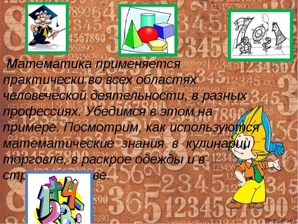 Математика применяется практически во всех областях человеческой деятельност...