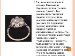 """XVI веке итальянский ювелир Джованни Карниоле начал гранить алмазы """"розой"""". Т"""