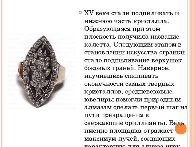 XV веке стали подпиливать и нижнюю часть кристалла. Образующаяся при этом пло...