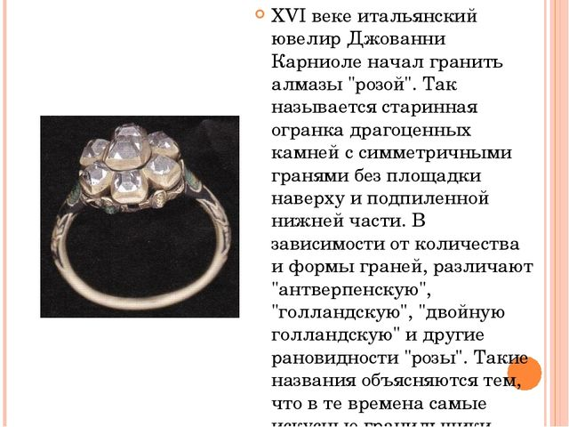 """XVI веке итальянский ювелир Джованни Карниоле начал гранить алмазы """"розой"""". Т..."""