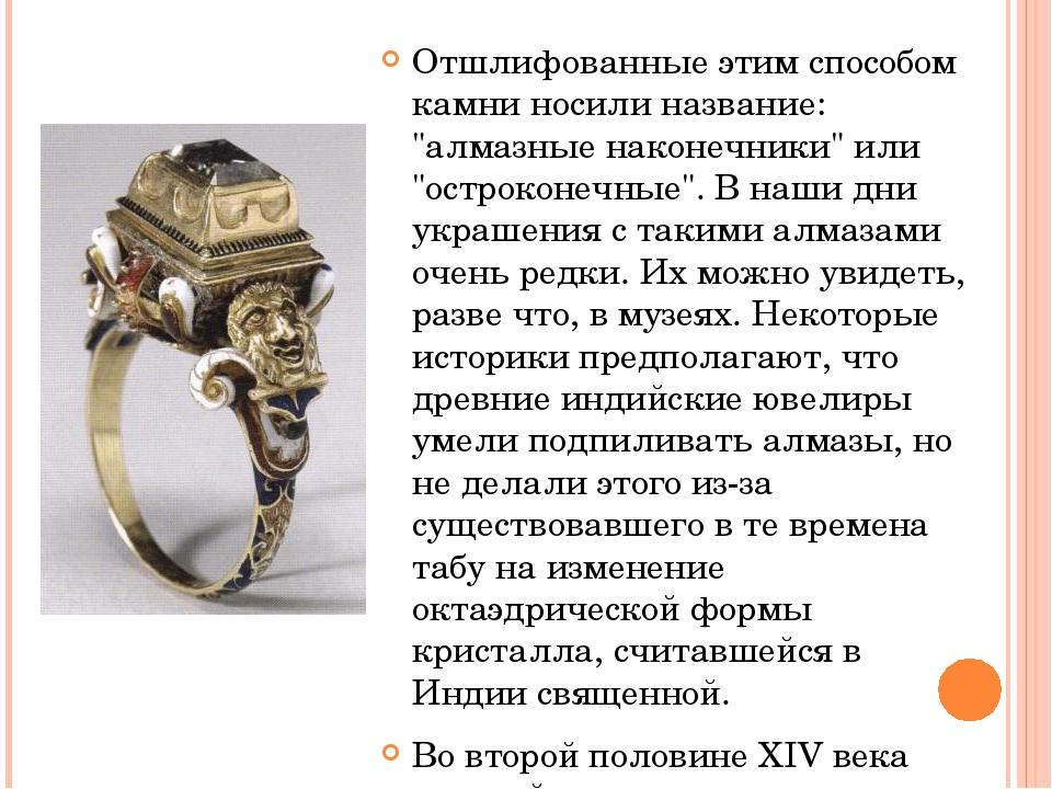 """Отшлифованные этим способом камни носили название: """"алмазные наконечники"""" или..."""