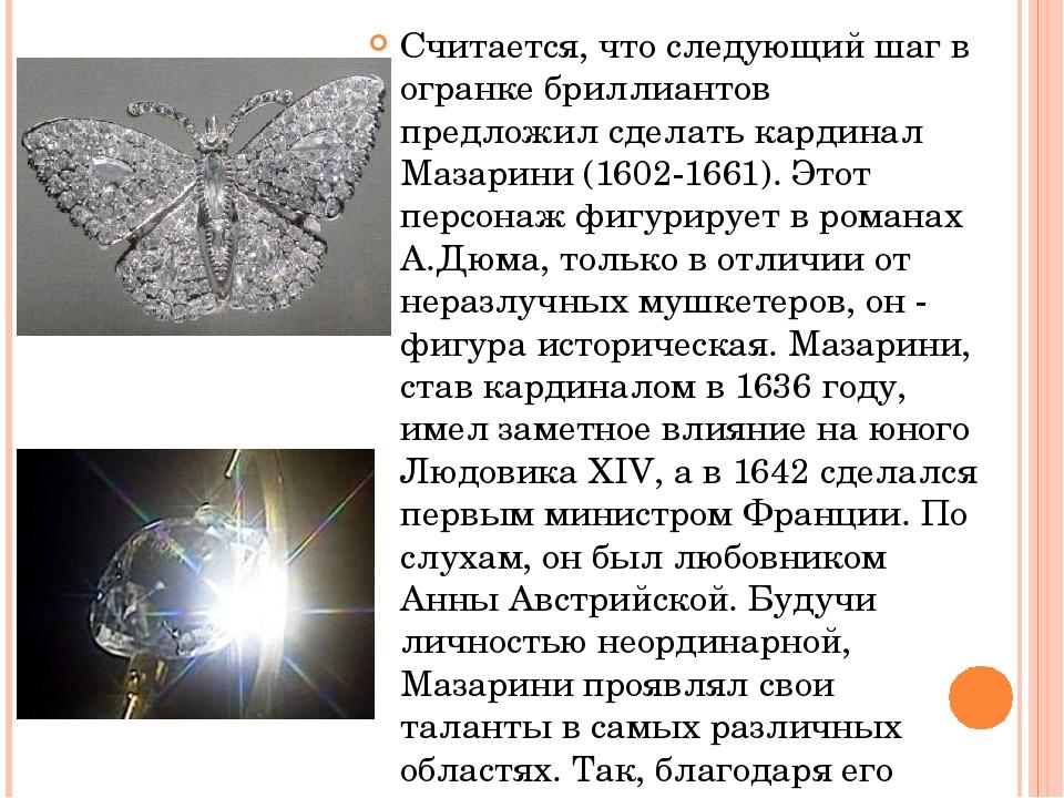 Считается, что следующий шаг в огранке бриллиантов предложил сделать кардинал...