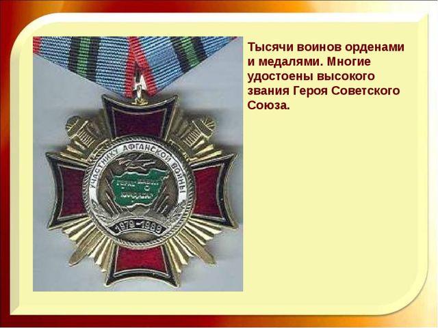 Тысячи воинов орденами и медалями. Многие удостоены высокого звания Героя Сов...