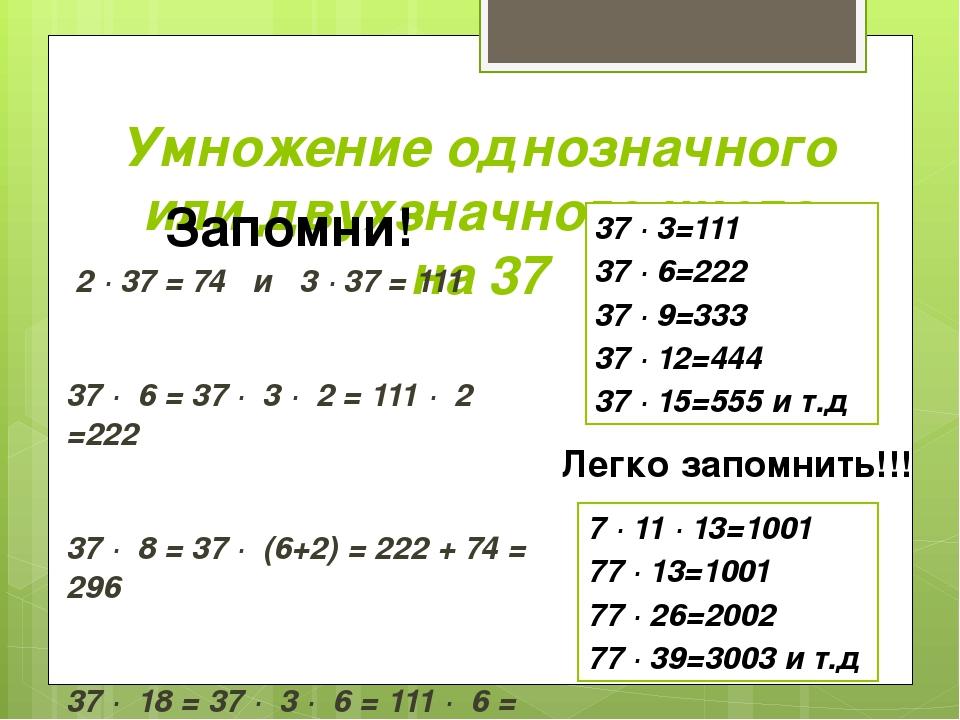 Умножение однозначного или двухзначного числа на 37 2 ∙ 37 = 74 и 3 ∙ 37 = 1...