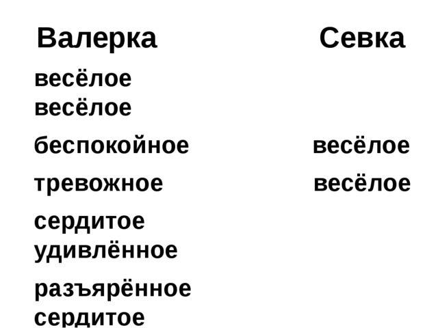 Валерка Севка весёлое весёлое беспокойное весёлое тревожное весёлое сердитое...
