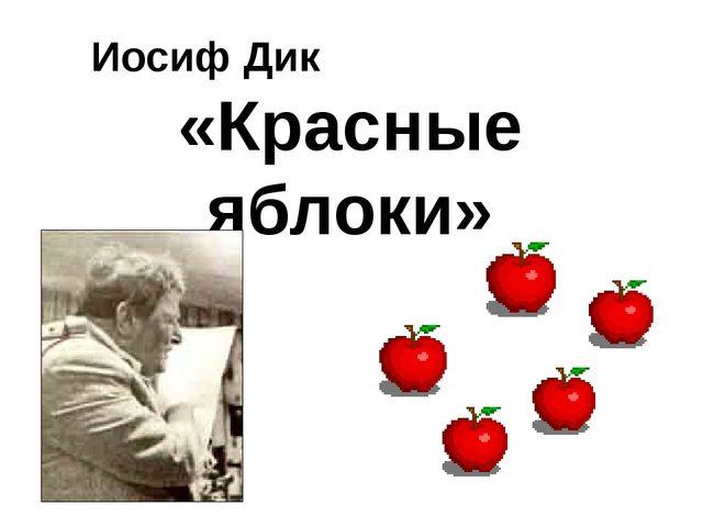 Иосиф Дик «Красные яблоки»