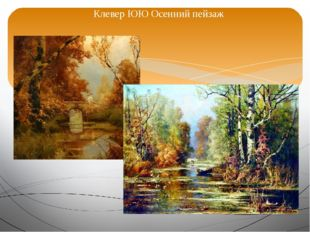 Клевер ЮЮ Осенний пейзаж