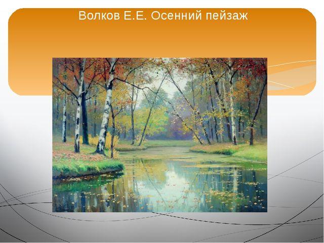 Волков Е.Е. Осенний пейзаж