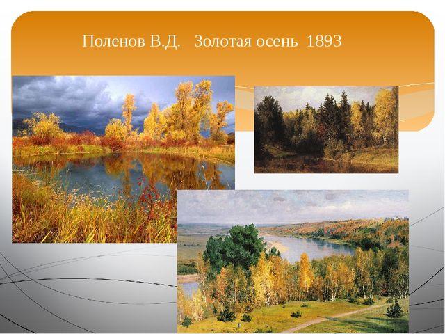 Поленов В.Д. Золотая осень 1893