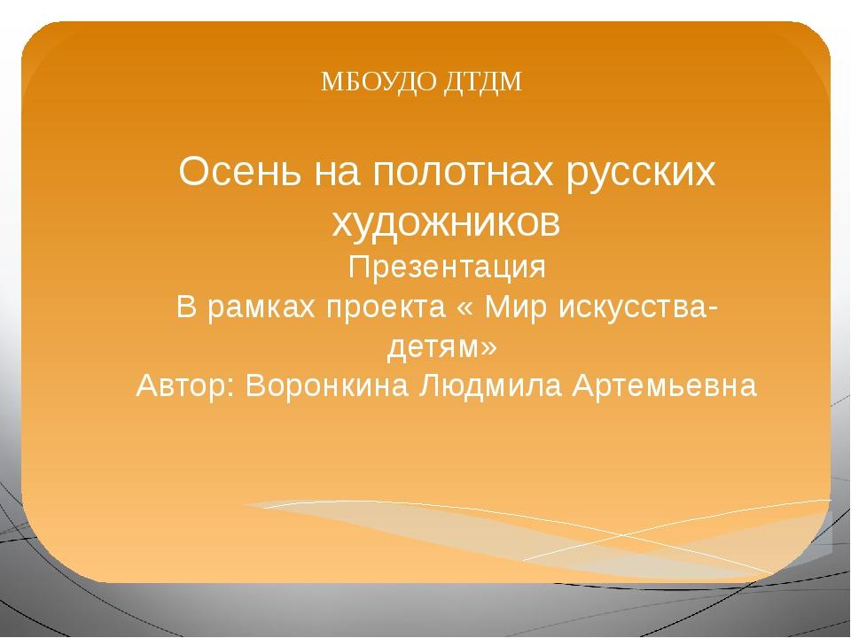 МБОУДО ДТДМ Осень на полотнах русских художников Презентация В рамках проекта...