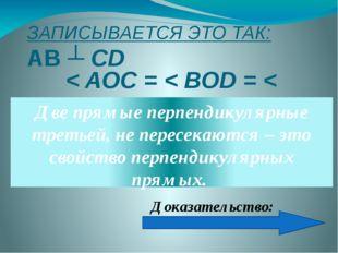 ЗАПИСЫВАЕТСЯ ЭТО ТАК: АВ ┴ СD < AOC = < BOD = < AOD = 900 Две прямые перпенди