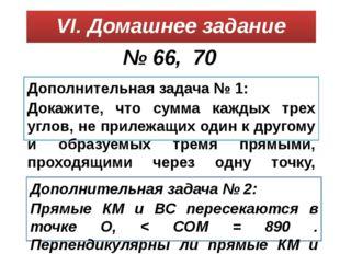 VI. Домашнее задание № 66, 70 Дополнительная задача № 1: Докажите, что сумма