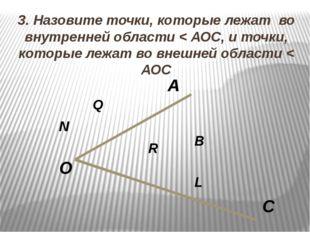 3. Назовите точки, которые лежат во внутренней области < АОС, и точки, которы