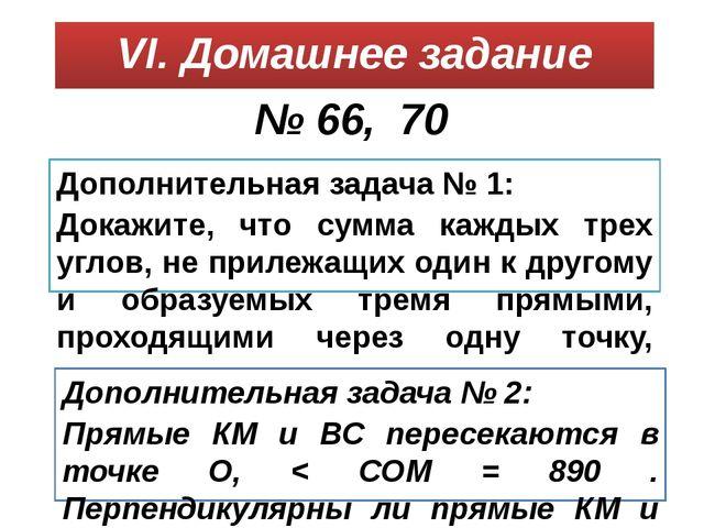 VI. Домашнее задание № 66, 70 Дополнительная задача № 1: Докажите, что сумма...