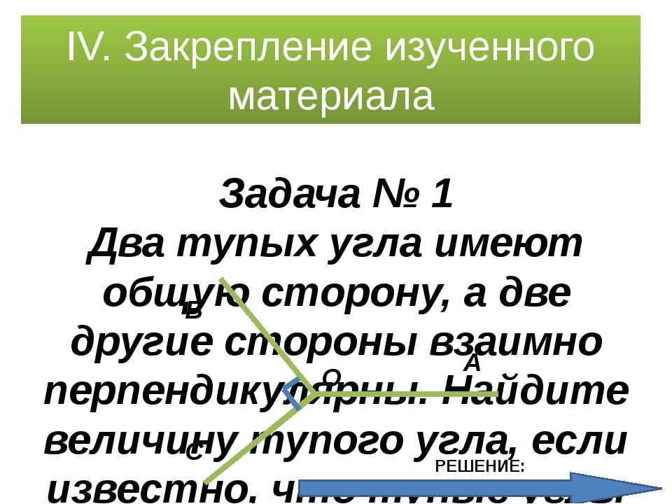 IV. Закрепление изученного материала Задача № 1 Два тупых угла имеют общую ст...