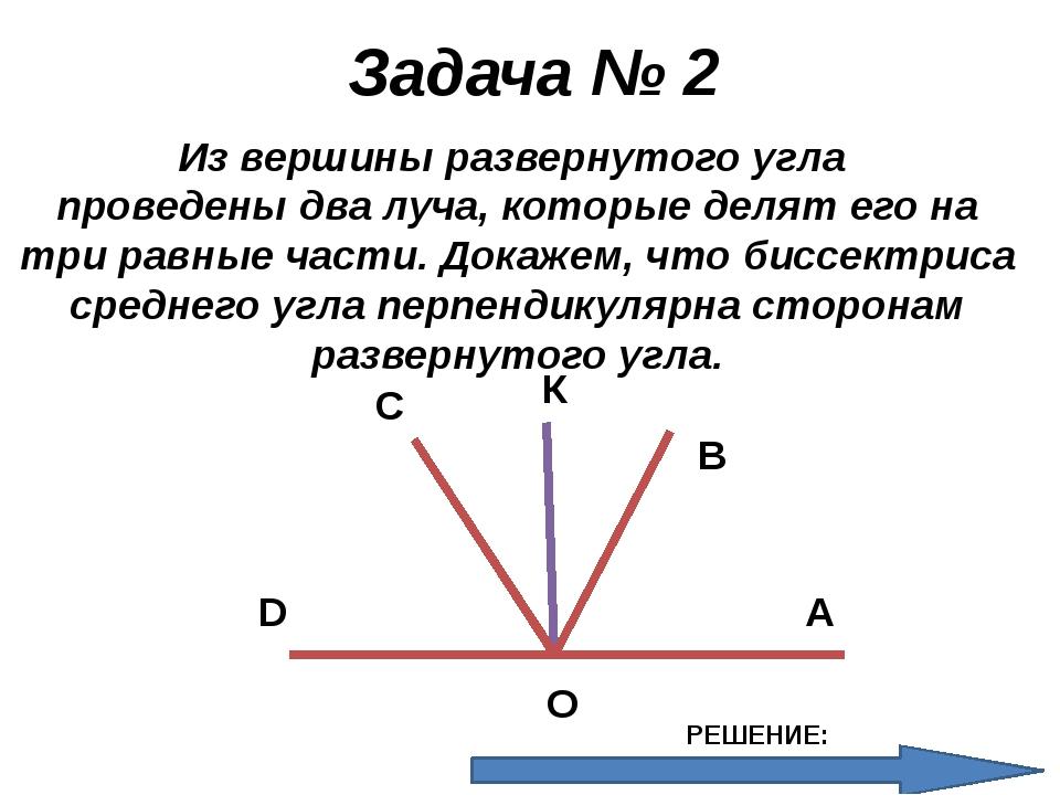 Задача № 2 Из вершины развернутого угла проведены два луча, которые делят его...