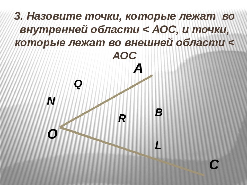 3. Назовите точки, которые лежат во внутренней области < АОС, и точки, которы...