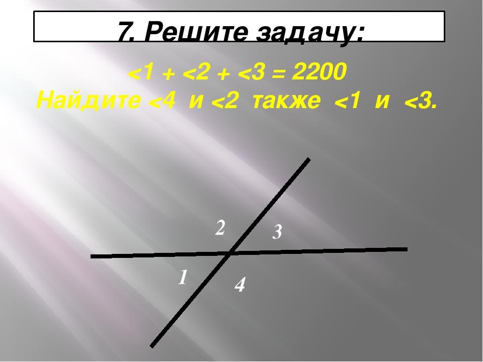 7. Решите задачу: