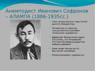Анемподист Иванович Софронов – АЛАМПА (1886-1935сс.) Саха литературатын төрүт