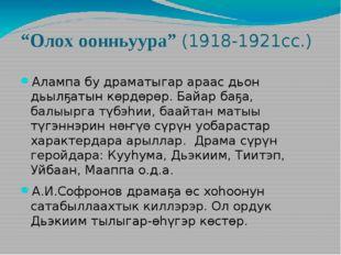 """""""Олох оонньуура"""" (1918-1921сс.) Алампа бу драматыгар араас дьон дьылҕатын көр"""