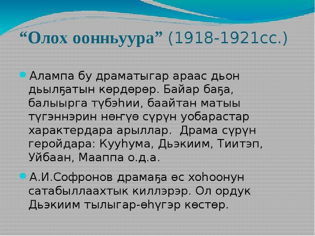 """""""Олох оонньуура"""" (1918-1921сс.) Алампа бу драматыгар араас дьон дьылҕатын көр..."""