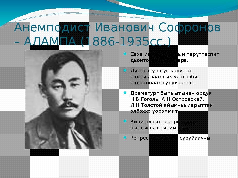 Анемподист Иванович Софронов – АЛАМПА (1886-1935сс.) Саха литературатын төрүт...