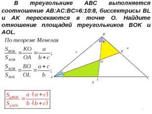В треугольнике АВС выполняется соотношение АВ:АС:ВС=6:10:8, биссектрисы BL и