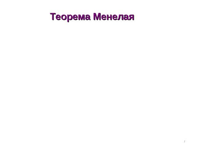 Теорема Менелая *