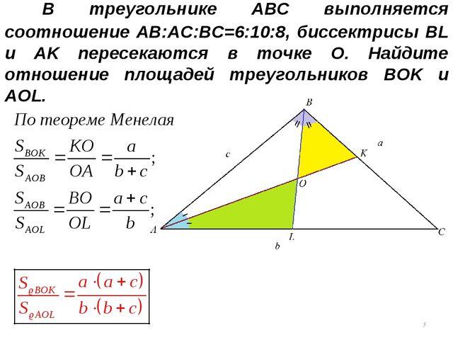 В треугольнике АВС выполняется соотношение АВ:АС:ВС=6:10:8, биссектрисы BL и...
