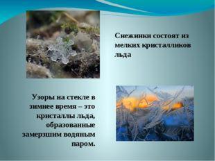 Снежинки состоят из мелких кристалликов льда Узоры на стекле в зимнее время –