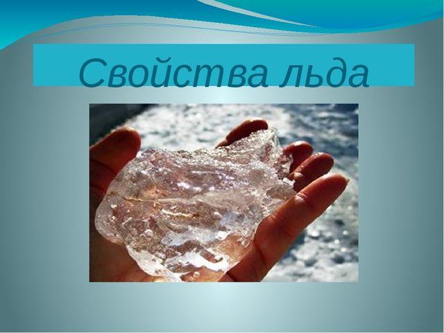 Свойства льда