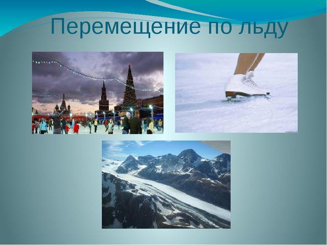 Перемещение по льду