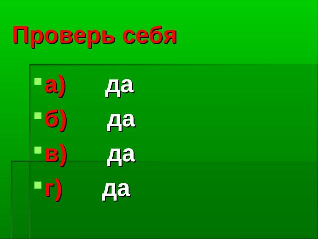 Проверь себя а) да б) да в) да г) да