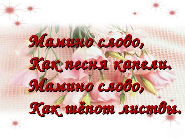 Мамино слово, Как песня капели. Мамино слово, Как шёпот листвы.