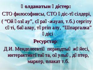 """Қолданатын әдістер: СТО философиясы, СТО әдіс-тәсілдері, ( """"Ой қозғау"""", сұрақ"""