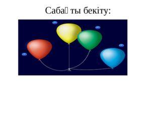 Сабақты бекіту: