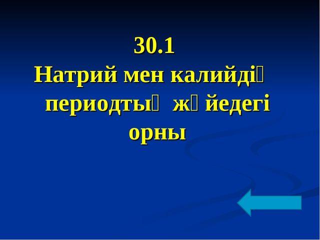 30.1 Натрий мен калийдің периодтық жүйедегі орны